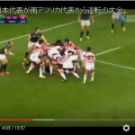 ラグビー 日本代表 vs 南アフリカ