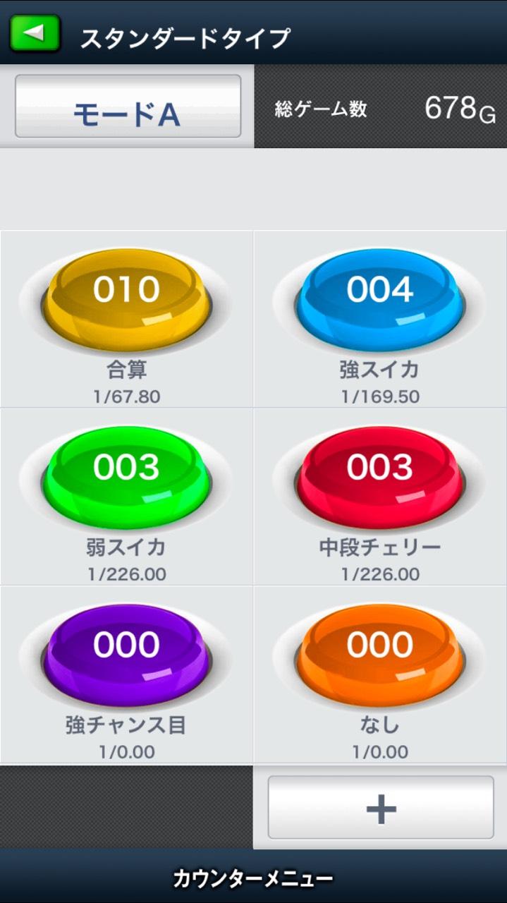 20151001北斗設定判別画面