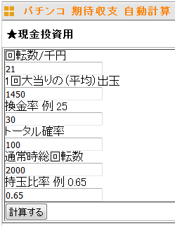 期待値計算例1