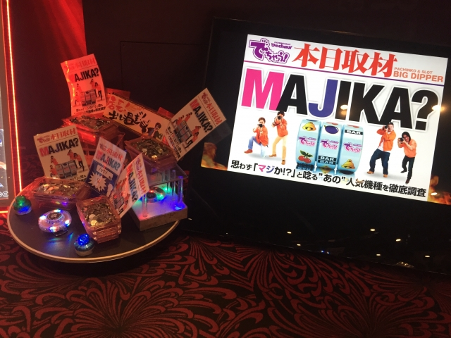 ビッグディッパー新橋 majika3 2016-2-8