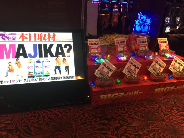 ビッグディッパー新橋 majika2 2016-2-8
