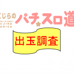 レイトギャップ 3日連続「majika」イベント 設定の入り具合を検証してみた