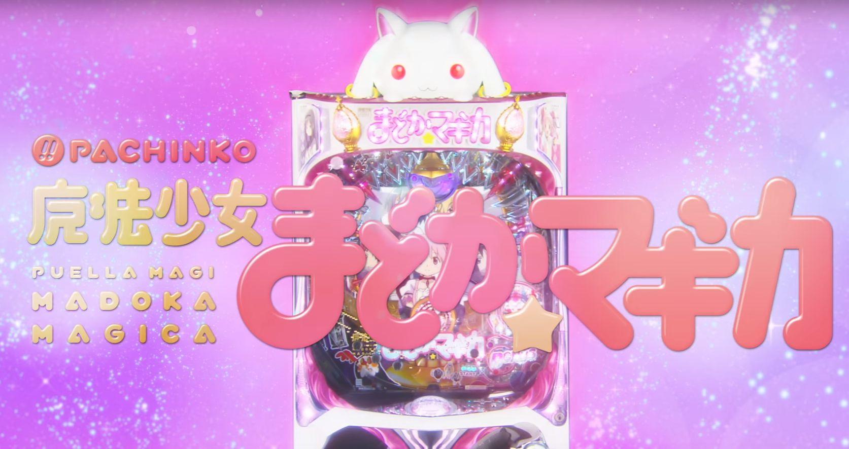 madoka-pachinko3